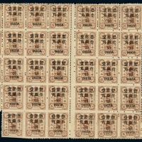 ★★1897年慈禧寿辰纪念初版小字加盖改值邮票10分/6分银二全格