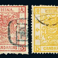○1878-1883年大龙邮票3分银、5分银各二枚