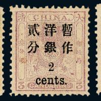 ★1897年小龙加盖小字改值邮票三枚全
