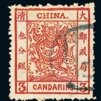 ○1883年大龙厚纸毛齿邮票3分银一枚