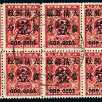 ○1897年红印花加盖暂作邮票当壹分八方连