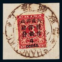 △1897年红印花加盖暂作邮票大字4分剪片