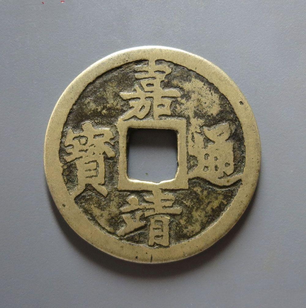 嘉靖通宝钱币有何改变 如何鉴定