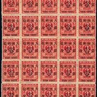 1897年红印花加盖暂作邮票当壹分二十五枚复组全格