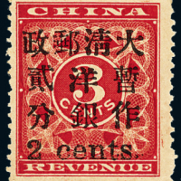 ★1897年红印花加盖暂作邮票小字2分一枚