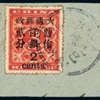 △1897年红印花加盖暂作邮票大字2分剪片
