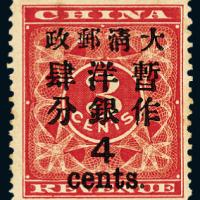 ★1897年红印花加盖暂作邮票大字4分一枚