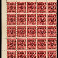 ★1897年红印花加盖暂作邮票当壹分二十五枚复组全格