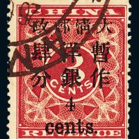○1897年红印花加盖暂作邮票小字4分一枚