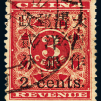 ○1897年红印花加盖暂作邮票小字2分一枚