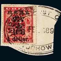 △1897年红印花加盖暂作邮票大字当壹圆剪片