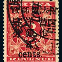 ○1897年红印花加盖暂作邮票大字4分一枚