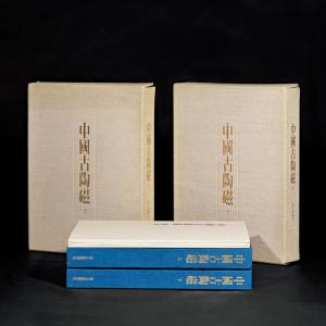《中国古陶瓷》2册全