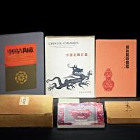 日本出版《明初陶瓷图鉴》等中国陶瓷图录 共7册
