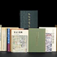 各大中国博物馆、日本美术馆藏中国书画名品展图录10册、《文徵明画系年》2册全 共12册