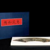 《惠风和畅》1册