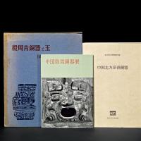 《殷周青铜器和玉》等青铜器书籍  共3册