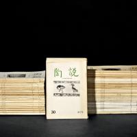 《陶说》杂志 63册