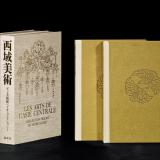 《西域美术-吉美美术馆伯希和藏品》2册全