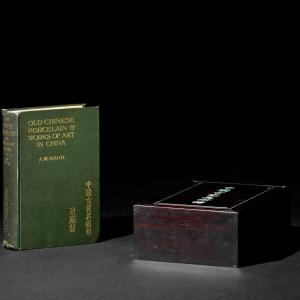 《中国古瓷美术谱》1册