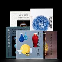 台湾、日本出版明清瓷器图录 共5册