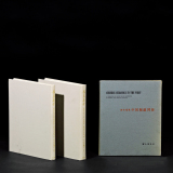 《欧美收藏中国陶瓷图录》、《龙泉集芳》2册全 共3册