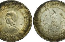 孙中山开国纪念银币版别多珍贵程度不同