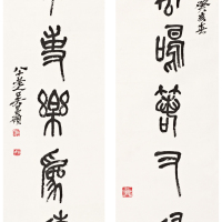 吴昌硕 篆书五言联