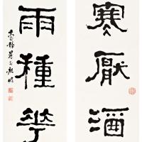 臺静农 隶书五言联