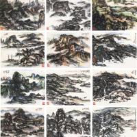王康乐 山水画册
