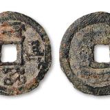 少数民族地区方孔铜币一枚