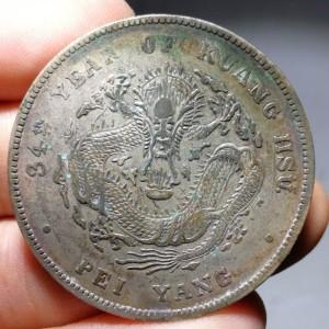 原生态美品北洋34年光绪元宝7.2交易价格