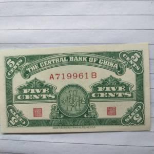 中央银行五分交易价格