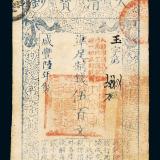 咸丰六年大清宝钞伍百文