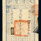 咸丰七年大清宝钞壹千文