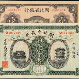湖北省银行/官钱局壹圆纸币2枚
