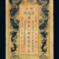 34年湖北官钱局铜元壹串文