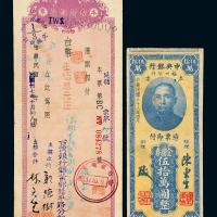 台湾银行/中央银行本票二种
