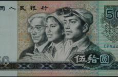 1980年版50元涨六倍第四套人民币身价倍增