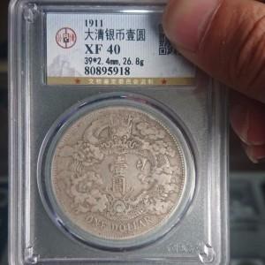 公博 xf 40 大清银币宣三交易价格