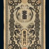 台湾银行龙凤金伍圆