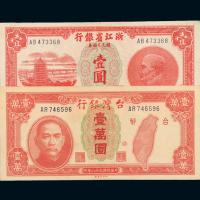 台湾银行一万元/浙江省银行壹