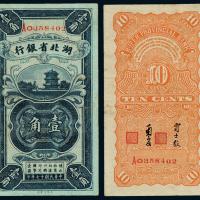 17年湖北省银行辅币壹角