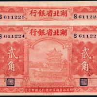 湖北省银行国币贰角2枚