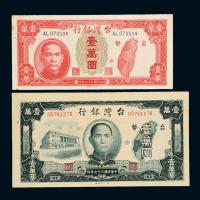 台湾银行旧台币壹万元2枚