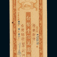 台湾银行旧台币壹佰万圆1枚