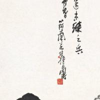 潘天寿 磐石图