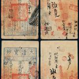 咸丰四年大清宝钞贰仟文2枚连号