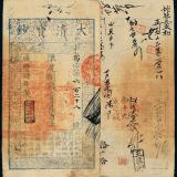 咸丰四年大清宝钞一千五百文1枚