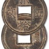 元贰拾伍文方孔铜钱1枚